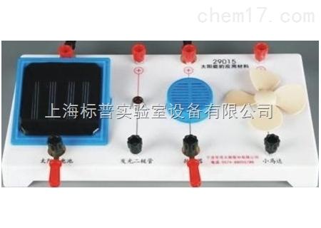 太阳能光电教学实训台|太阳能技术及应用实训装置