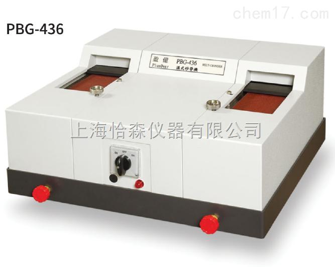 盈亿PBG-436湿式砂带研磨机