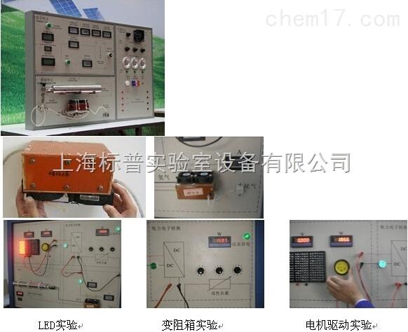 燃料电池教学实验平台2|燃料电池技术及应用实训装置