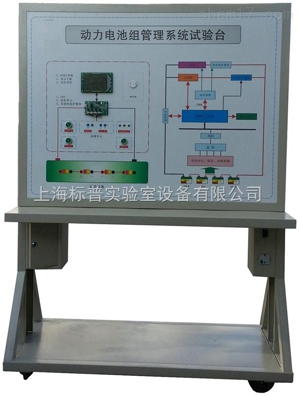 新能源电动汽车BMS电池管理系统实训台|新能源汽车教具