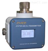 JY-F101-EX防爆常量氧分析仪
