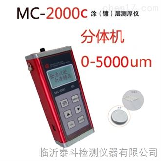 MC-2000D手持式涂镀层测厚仪