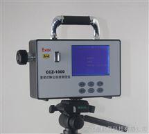 XC/CCZ-1000防爆粉尘测定仪