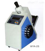 WYA-2S阿贝折射仪(微机、液晶显示)