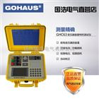GHC63变压器容量特性测试仪