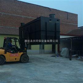 YX厂家生产直销热卖 一体化地埋式污水处理设备 欢迎订购