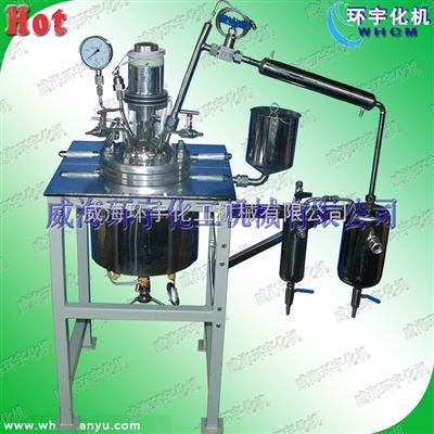 GSH不锈钢减压蒸馏反应釜10L