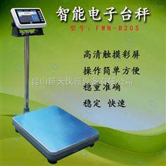 120kg/10g记录数据电子秤 120公斤全智能储存电子台秤