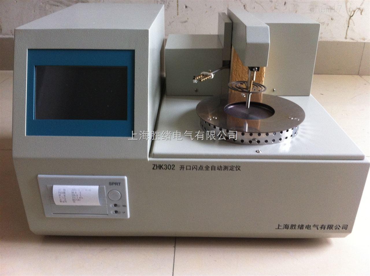 ZBH201A型闭口闪点全自动测定仪