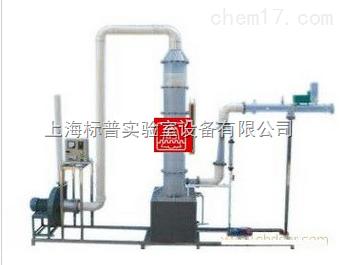 文丘里除尘器性能测定实验装置|环境工程学实验装置