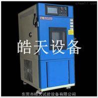 深圳高低溫試驗箱真實報價