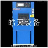 鋰電池可程式恒溫恒濕試驗箱