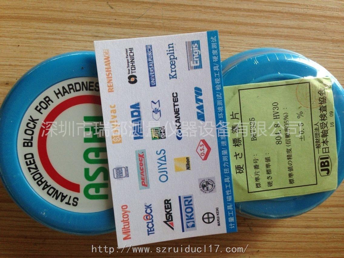 正品供应昭日ASAHI防水防锈硬度块HV30