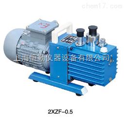 2XZF-0.5防爆旋片式真空泵
