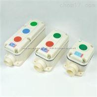 LA53工程塑料防爆盒價格-IIB防爆安鈕盒定制