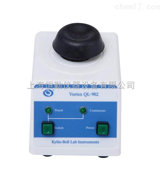 旋涡混合器QL-902