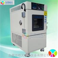 小型式恒溫恒濕溫控箱出廠價格