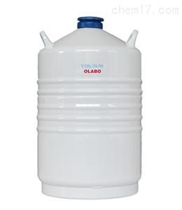 欧莱博YDS-20液氮罐