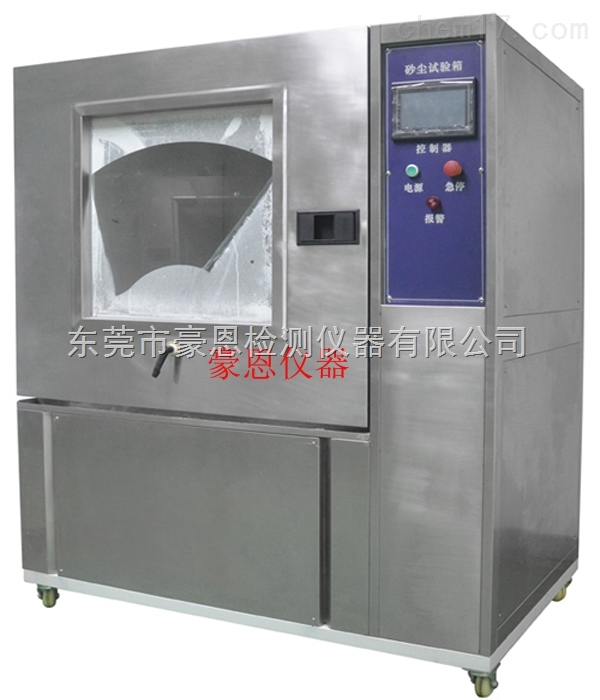 河南IP56砂尘试验箱