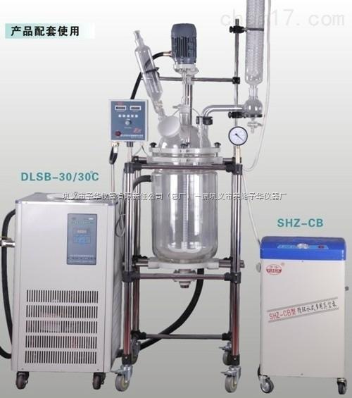 YSF-10L-150L变频调速双层玻璃反应釜(巩义市予华仪器有限责任公司专业生产30年)