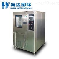 HD-E702-225恒温恒湿试验机,可程式恒温恒湿试验机直销,可程式恒温恒湿试验机厂家价格