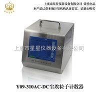 Y09-310AC-DC大流量尘埃粒子28.3L交直流两用