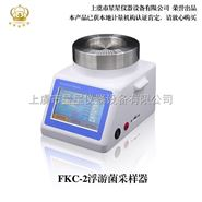 FKC-III浮游菌采樣器全不銹鋼采樣器