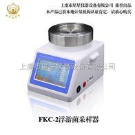 FKC-IIIFKC-III浮游菌采样器全不锈钢采样器