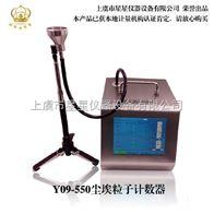 Y09-550大流量尘埃粒子计数器50L