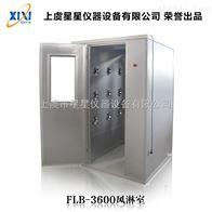 FLB-3600上海厂家 加深双吹风淋室 报价