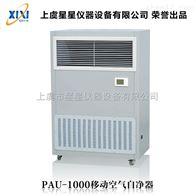 PAU-1000型移動式自凈器 合格 批發商