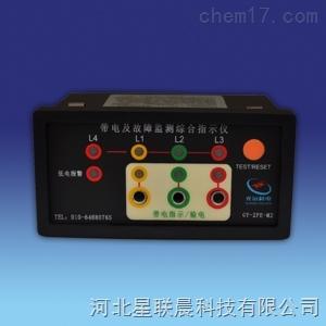 智能型面板故障指示器厂家直销XC-2PE-M2