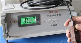 JDZ-2型导磁率测量仪