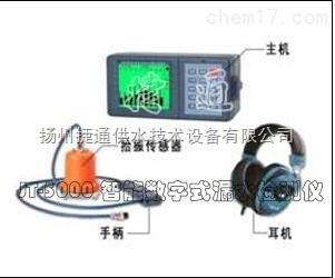 專業地下管網測漏儀器