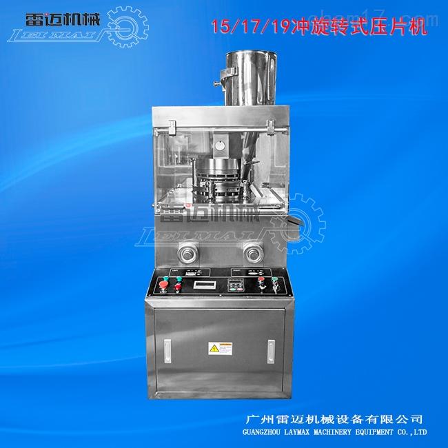 供应电动旋转式压片机,中药压片机