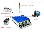 RS232通讯接口电子称
