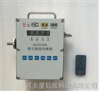 粉塵濃度傳感器/粉塵濃度測量儀GCG1000