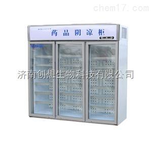 博科BLC-1260三开门8-20℃药品阴凉柜