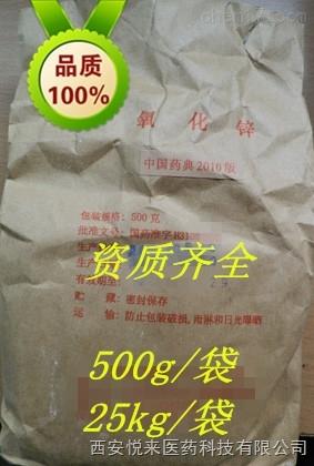 药用级氧化锌 国准氧化锌 资质齐全氧化锌 25kg