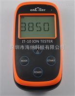 地板负离子检测仪IT-10 静态固体负离子测量仪