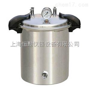 手提式压力蒸汽灭菌器YXQ-SG46-280SA(移位式快开盖型)