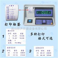 编辑打印电子秤-打印条码及多种内容信息