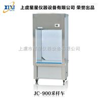 上海沪净JC-900型洁净采样车