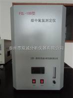 FCL-100型煤中氟氯测定仪