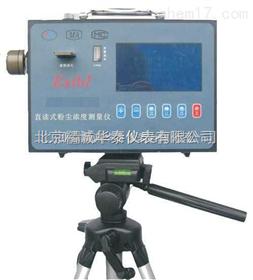JS1-CCZ1000直讀式粉塵濃度測量儀