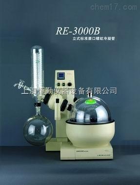 旋转蒸发器RE-3000B