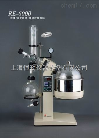 旋转蒸发器RE-6000A