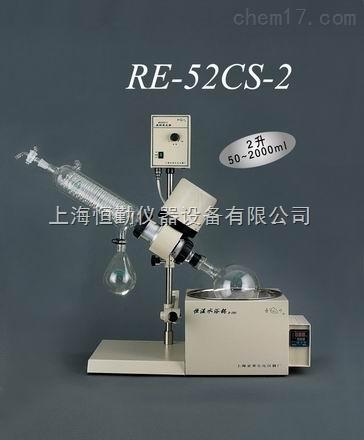 旋转蒸发器RE52CS-2