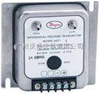 607-01美国超低差压变送器(0.25%精度)