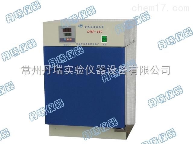 DHP-250电热恒温培养箱